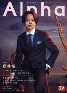 TVガイドAlpha EPISODE PP【表紙:櫻井翔】[TVガイドMOOK]