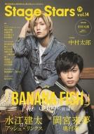TVガイド Stage Stars vol.14【表紙:水江建太×岡宮来夢】[TOKYO NEWS MOOK]