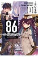 86 -エイティシックス--ラン・スルー・ザ・バトルフロント-1 ガンガンコミックスUP!