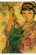 剣客商売 40 SPコミックス