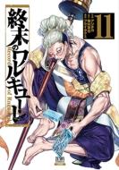 終末のワルキューレ 11 ゼノンコミックス