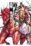 終末のワルキューレ異聞 呂布奉先飛将伝 4 ゼノンコミックス