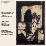 シュニトケ:無伴奏合唱のためのコンチェルト、ペルト:7つのマニフィカト・アンティフォナ、他 カスパルス・プトニンシュ&エストニア・フィルハーモニック室内合唱団