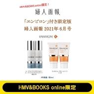 婦人画報 2021年 6月号×「エンビロン」 特別セット 【HMV&BOOKS online限定】