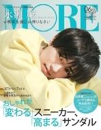 MORE (モア)2021年 6月号増刊 スペシャルエディション 「永瀬廉 表紙版」(付録なし版)
