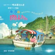 劇場アニメ映画『漁港の肉子ちゃん』オリジナル・サウンドトラック(仮)