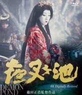 夜叉ヶ池 4Kデジタルリマスター版[本編 Blu-ray]