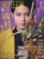 SCREEN+Plus (スクリーンプラス)vol.72 SCREEN 2021年 5月号増刊