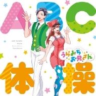 ABC体操 <TVアニメ「うらみちお兄さん」オープニングテーマ>