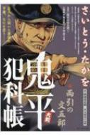 大判 鬼平犯科帳 雨引きの文五郎 SPコミックス SP NEXT