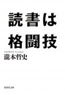読書は格闘技 集英社文庫