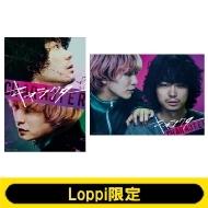 クリアポスターセット【Loppi】/ 映画『キャラクター』