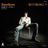 SMOKERS / 夏の午後の向こう (7インチシングルレコード)