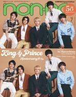 non・no (ノンノ)2021年 7月号 特別版 【表紙:King&Prince (70's ver.)】