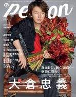 TVガイドPERSON VOL.105【表紙:大倉忠義】[TOKYO NEWS MOOK]