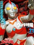ウルトラ特撮 PERFECT MOOK vol.21 ウルトラマン80 講談社シリーズMOOK