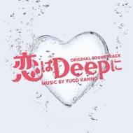 ドラマ「恋はDeepに」オリジナル・サウンドトラック