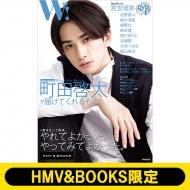 W! VOL.30「町田啓太 SPECIAL」【HMV&BOOKS限定版】
