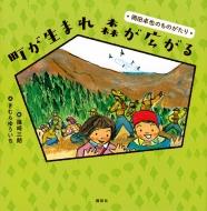 町が生まれ森が広がる 岡田卓也のものがたり 講談社の創作絵本