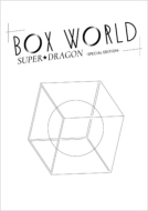 《志村玲於 直筆サイン入りポスター付き》 BOX WORLD -SPECIAL EDITION-