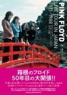 ピンク・フロイド ライヴ・ツアー・イン・ジャパン1971‐1988