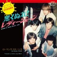 黒くぬれ! / レディ・ジェーン 【初回完全生産限定】<SHM-CD/7インチ・サイズ紙ジャケット仕様>