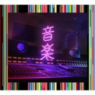 音楽 【初回生産限定盤】(2CD)