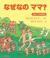 なぜなのママ? 3歳からの性教育絵本