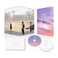 名も無き世界のエンドロール 豪華版【DVD】