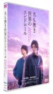 名も無き世界のエンドロール 通常版【DVD】