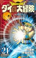 ドラゴンクエスト ダイの大冒険 新装彩録版 21 愛蔵版コミックス