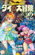 ドラゴンクエスト ダイの大冒険 新装彩録版 22 愛蔵版コミックス