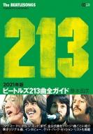 ビートルズ213曲全ガイド 2021年版 -the Beatlesongs 213-Cdジャーナルムック