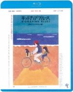 キッドナップ・ブルース≪HDニューマスター版≫【Blu-ray】