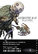 ニーア レプリカント ver.1.22...ザ・コンプリートガイド+設定資料集 GRIMOIRE NieR: Revised Edition