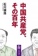 中国共産党、その百年 筑摩選書