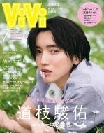 ViVi (ヴィヴィ)2021年 7月号 特別版 【表紙:道枝駿佑(なにわ男子/ジャニーズJr.)】