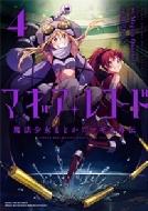マギアレコード 魔法少女まどか☆マギカ外伝 4 まんがタイムKRコミックス フォワードシリーズ