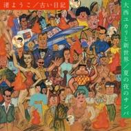 古い日記 / 夏の夜のサンバ 【初回完全限定生産】(7インチシングルレコード)