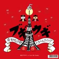 東京ブギウギ / Love Me Tender 【初回完全限定生産】(7インチシングルレコード)