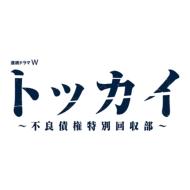 連続ドラマW トッカイ 〜不良債権特別回収部〜DVD-BOX