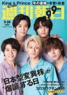 週刊朝日 2021年 5月 28日号 【表紙:King & Prince】