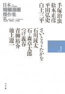 日本短編漫画傑作集 1