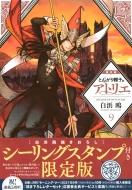 とんがり帽子のアトリエ 9 限定版 講談社キャラクターズA
