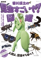 昆虫すごいぜ dvd