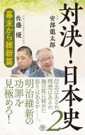 対決!日本史 2 幕末から維新篇 潮新書