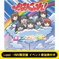 《Loppi・HMV限定盤B: 7/6イベント参加券付き》 かみふれ! 【Loppi・HMV限定ビジュアルジャケット仕様】