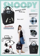 SNOOPY スヌーピーとチャーリー・ブラウンのDOUBLE FACE BAG BOOK