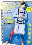 Sparkle vol.45【表紙:有澤樟太郎 / 裏表紙:松田 凌】[メディアボーイムック]