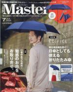 Mono Master (モノマスター)2021年 7月号 【付録:エディフィス 日傘としても使える折りたたみ傘】